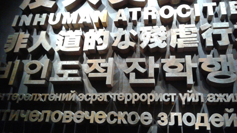The banner that greets when you enter the museum