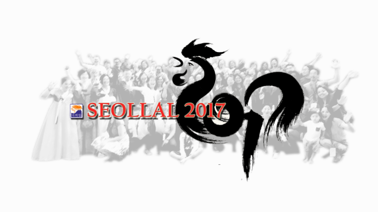 Save the date Seollal 2017 zaterdag 11 februari