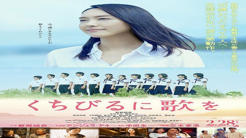 Mengenal Anak Autis dari Sebuah Film. Review Film Kuchibiru ni Uta o