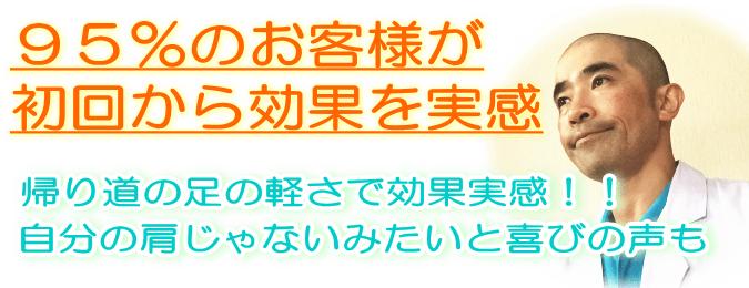 横須賀整体のヘッダー