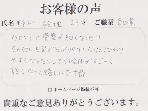 横須賀整体スタジオの口コミ・お客様の声19