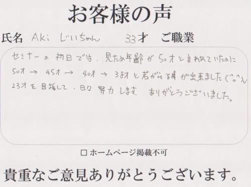 横須賀整体スタジオの口コミ・お客様の声25