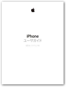iPhone 5・iOS 6対応「iPhone ユーザガイド」PDFマニュアル公開