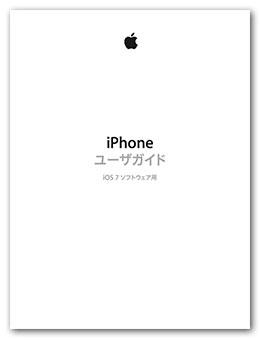 【ニュース】iPhone 5s/5c・iOS 7対応「iPhone ユーザガイド」日本語版PDFマニュアル公開