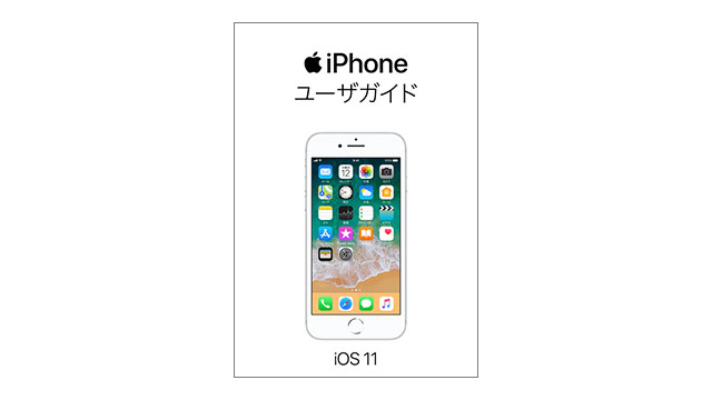 【iBooks Store】Apple公式マニュアル「iPhone ユーザガイド(iOS 11 ソフトウェア用