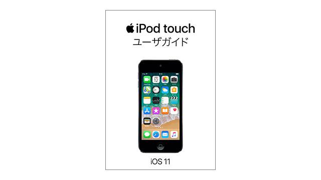 【ニュース】Apple公式マニュアル「iPod touchユーザガイド」が、iOS 11に対応。オンライン版と