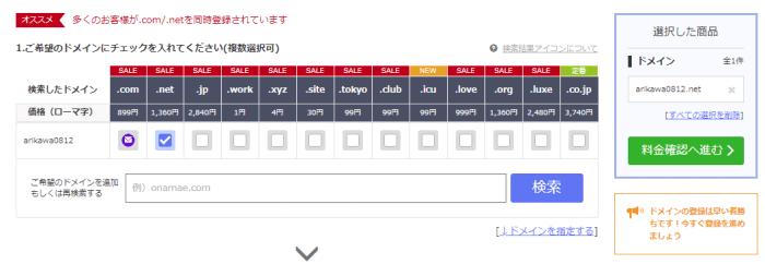 お名前.com2