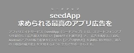 seedapp