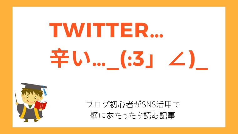 SNS活用アイキャッチ