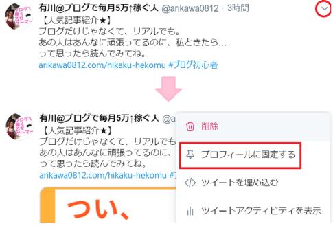 Twitter固定方法