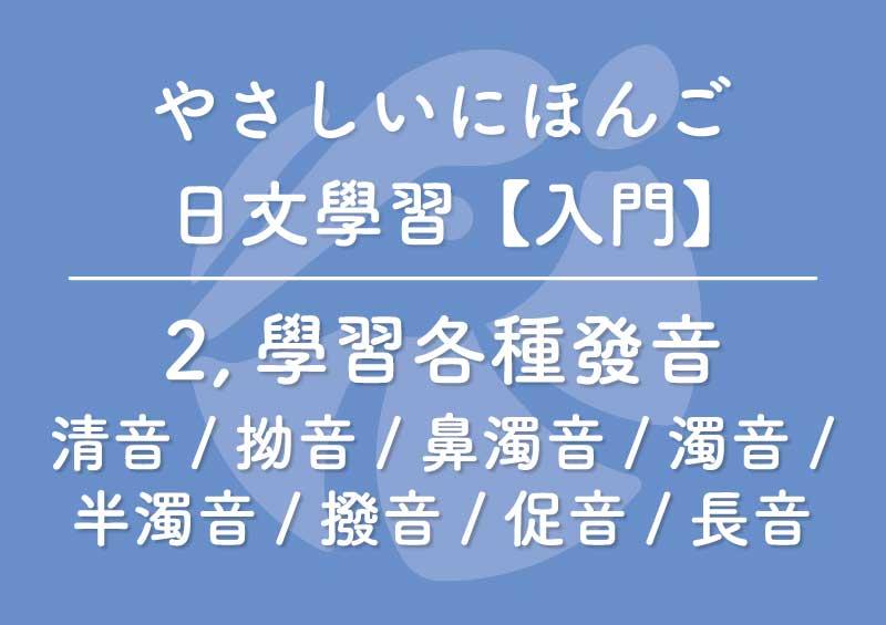 【入門】2,學習日語的各種發音1-清音,拗音,鼻濁音,濁音,半濁音,撥音,促音,長音