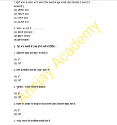 Hindi Gadyansh Worksheet For Class 3   Printable Worksheets and Activities  for Teachers [ 2200 x 1700 Pixel ]