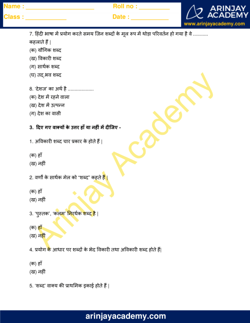small resolution of Hindi Gadyansh Worksheet For Class 3   Printable Worksheets and Activities  for Teachers