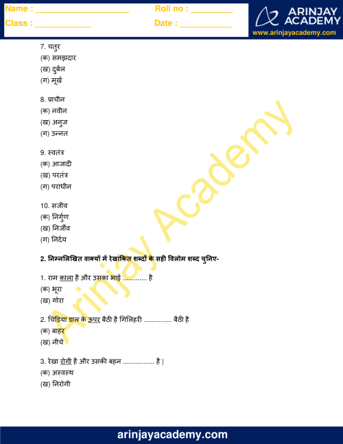 small resolution of Hindi Worksheets Class 3th   Printable Worksheets and Activities for  Teachers
