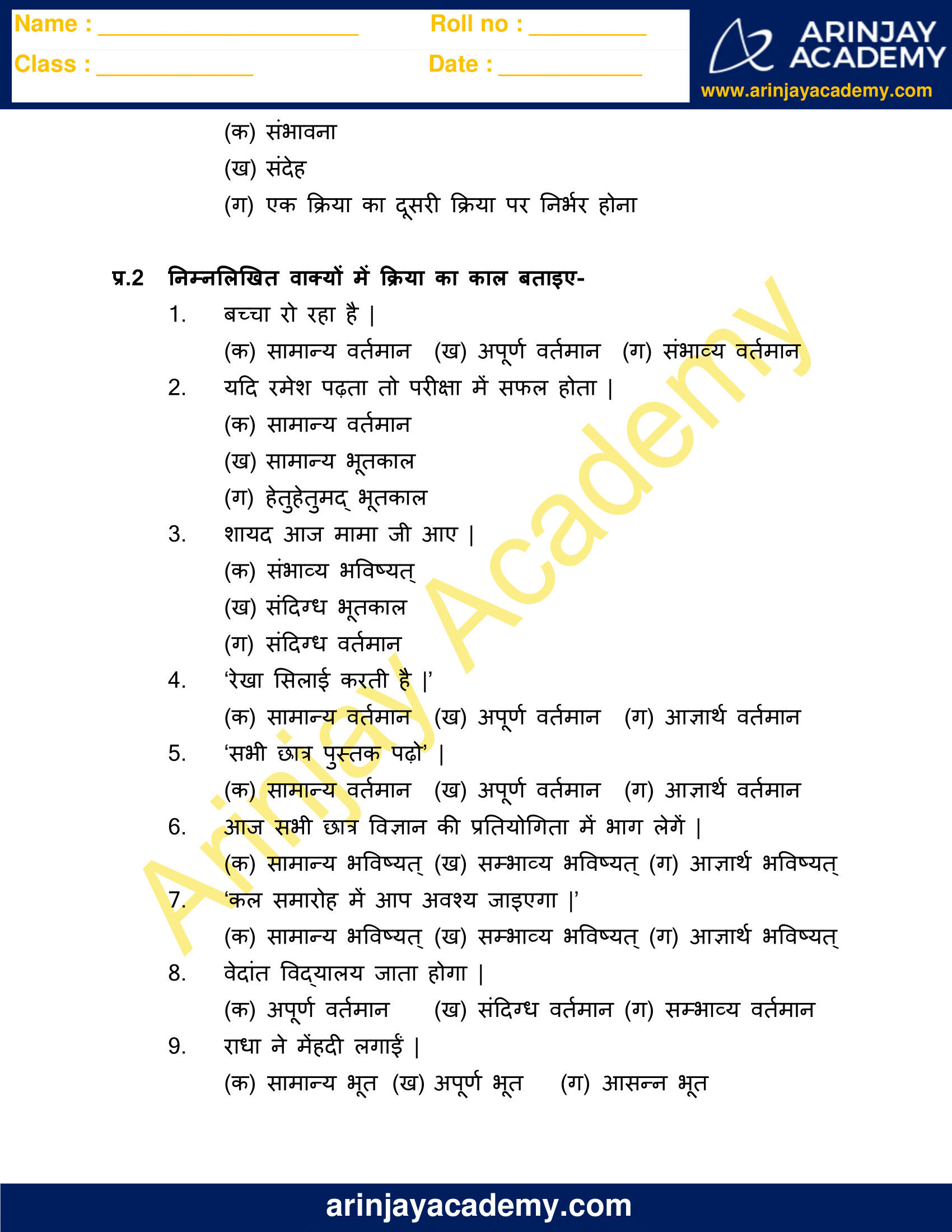 Kaal Worksheet In Hindi For Class 10