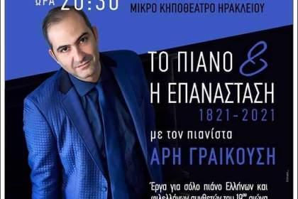 to-piano-kai-h-epanastasi-rotary