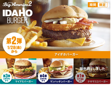 McDonald's Japan Special Offer Burgers