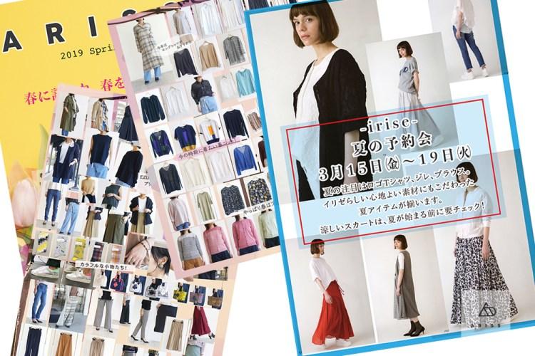 For ホワイトデー&春ファッションのお知らせ!