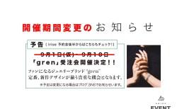 「gren」ポップアップ -開催期間変更のお知らせ-