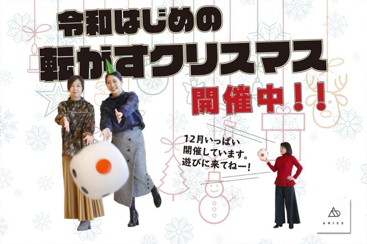 買い物クーポン当たる「転がすクリスマス2019」令和になっても開催中!!