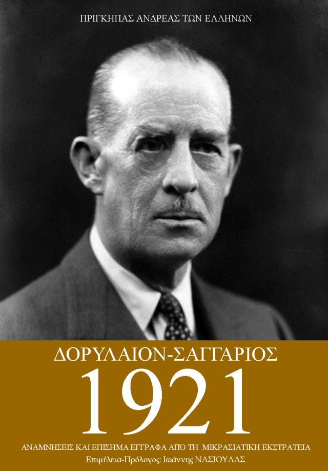 Cover DORYLAION-SAGGARIOS 1921