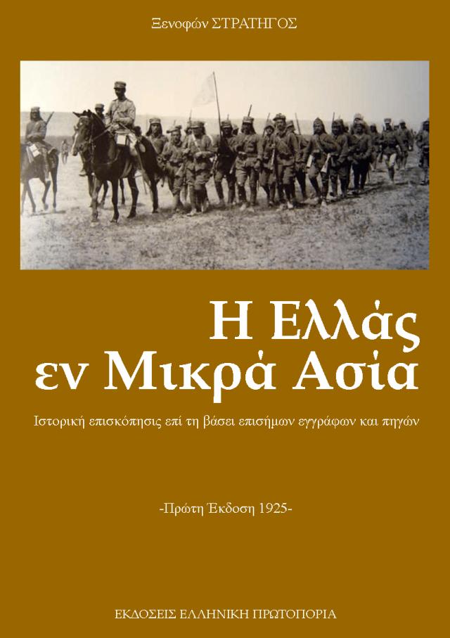 Cover H ELLAS EN MIKRA ASIA