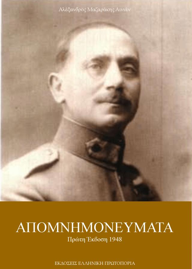 Cover ALEXANDROS MAZARAKIS AINIAN MEMOIRS