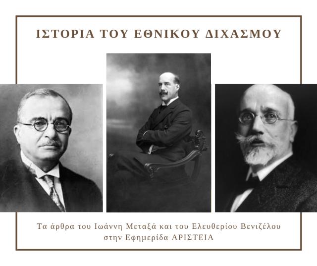 Istoria Ethnikou Dichasmou ARISTEIA