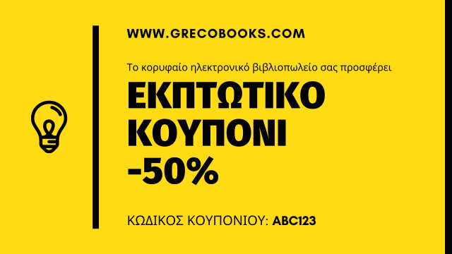 grecobooks -50%