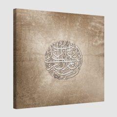 Tableau arabe calligraphie cercle-marron