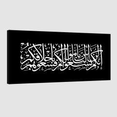 Tableau oriental calligraphie-noir
