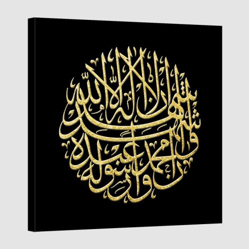 Toile islam sourate-jaune