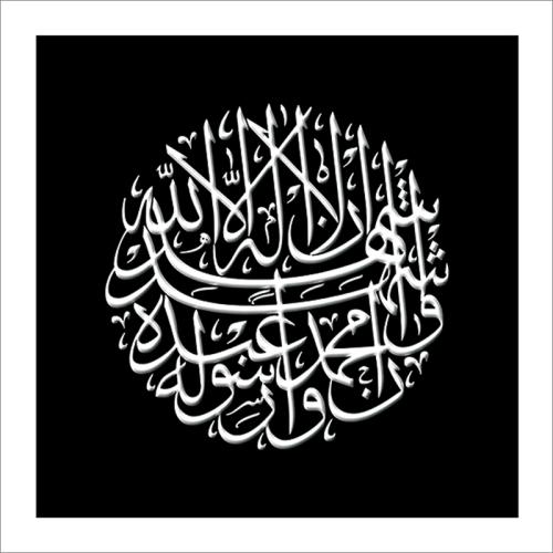 Poster islam-sourate-noir