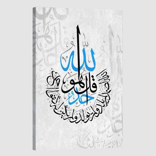 Tableau islam sourate al ikhlas-bleu