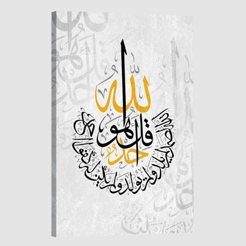 Tableau islam sourate al ikhlas-jaune