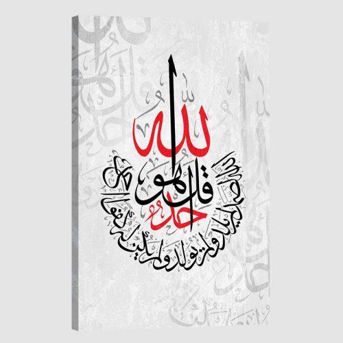 Tableau islam sourate al ikhlas-rouge