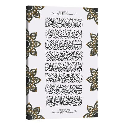 Tableau islam sourate Ayat-marron