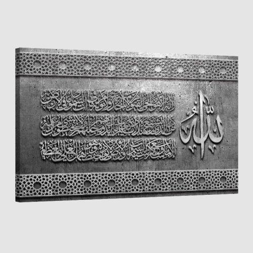 Tableau Islam Al-ikhlas