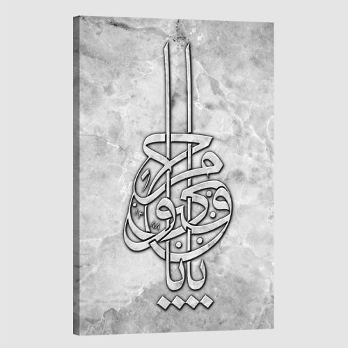 Tableau Islam-le vivant-noir et blanc