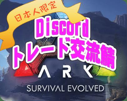 【ARK】日本人のトレード鯖立ち上げました(PC版ARK用)【Discordディスコード】