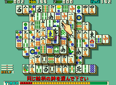Shanghai was a popular Mahjong video game from the mid 1980s, ported to a huge range of platforms, including arcade