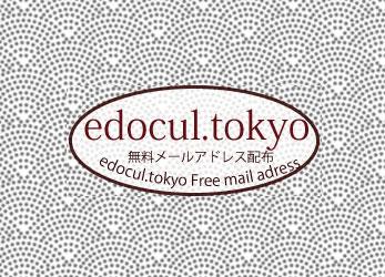 edocul.tokyo 無料メールアドレスを配布