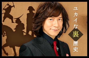 すっぴんユカイな裏歴史 NHK