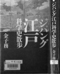 やっと ジパング江戸科学史散歩