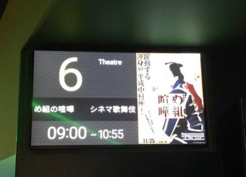 シネマ歌舞伎『めぐみの喧嘩』