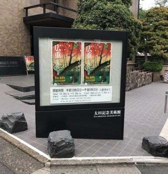 太田記念美術館『広重 名所江戸百景」