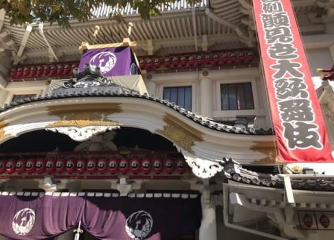 歌舞伎サロン・顔見世大歌舞伎