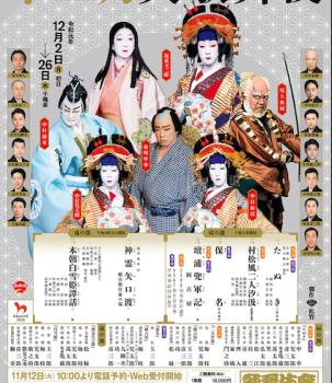 歌舞伎サロン