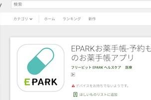 【お薬手帳アプリ】便利〜