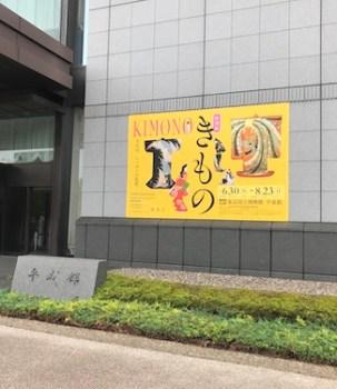 東京国立博物館『きもの展』